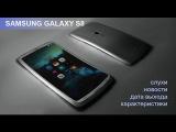 Презентация нового смартфона Samsung Galaxy S8 *обзор*
