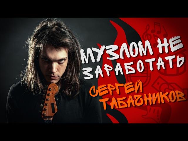МНЗ 20 - Сергей Табачников (nobody.one) о деньгах, YouTube канале и переезде