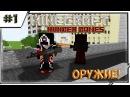 Майнкрафт мини игры, ПУШКИ! Голодные игры с оружием #1