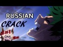 BOKU NO HERO ACADEMIA RUS CRACK ПОШЕЛ ЗАМЕС