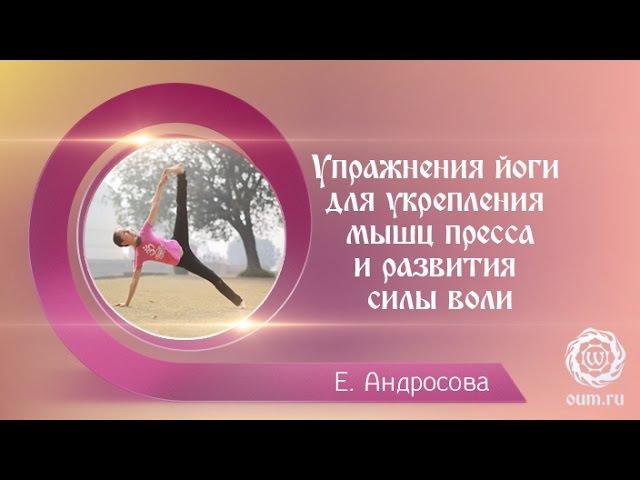 Как убрать живот Упражнения йоги, чтобы сделать живот плоским и укрепить мышцы пресса. Е. Андросова