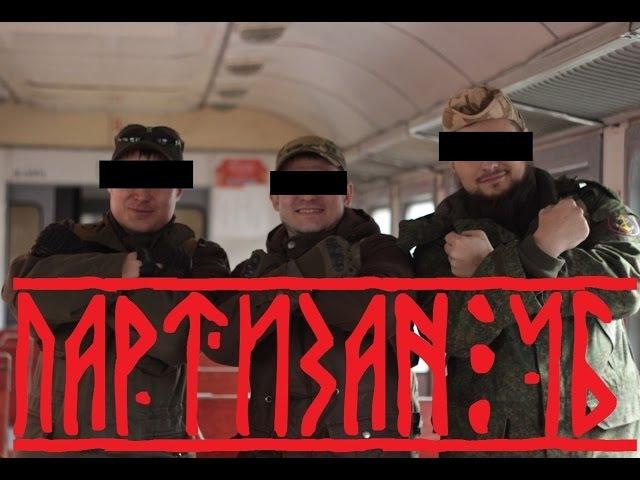 Партизан 46 Выпуск сезон 2 выпуск № 2 (винтовка мосина 7.62х54 ко 91/30 выстрел в бутылк ...