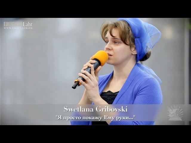 FECG Lahr - Swetlana Gribovski -