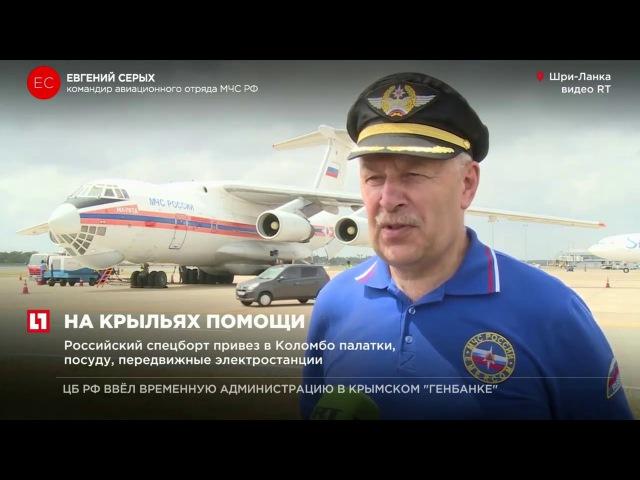 Российский спецборт привез в Коломбо палатки, посуду, передвижные электростанции