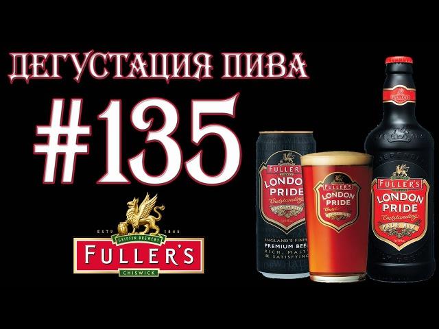 Дегустация пива 135 - английский биттер Fuller's London Pride! 18