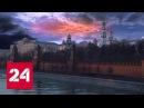 Кремль. Страницы истории. Документальный фильм