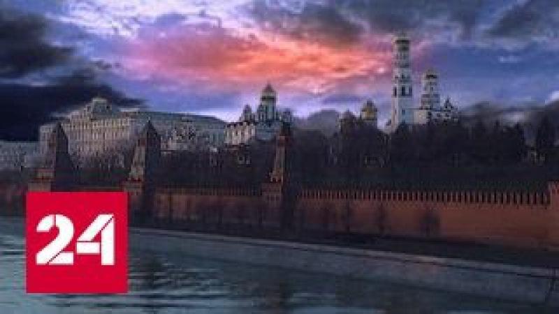Кремль. Страницы истории. Документальный фильм » Freewka.com - Смотреть онлайн в хорощем качестве