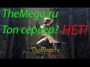 Themega Топ сервер! НЕТ