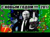 #44 REAL CENTER #Соцопрос 30/12/2016: Ждете ли вы что-нибудь хорошее от Путина в Новом году?