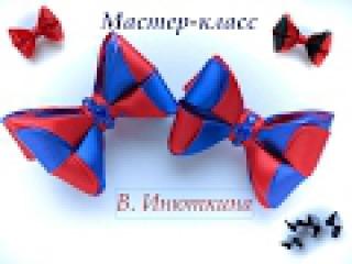 Чудо-бантики из лент 2.5 см Мастер-класс/ bow ribbon 2.5 cm DIY