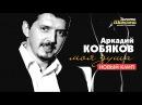 ПРЕМЬЕРА! Аркадий КОБЯКОВ - Моя душа Official Video