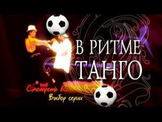 В ритме танго 10 серия