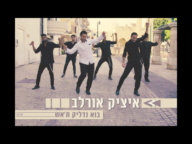 איציק אורלב בוא נדליק תאש הקליפ הרשמי | Itzik Orlev Bo Nadlik T
