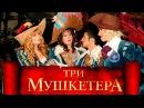 Три мушкетера 2005, мюзикл