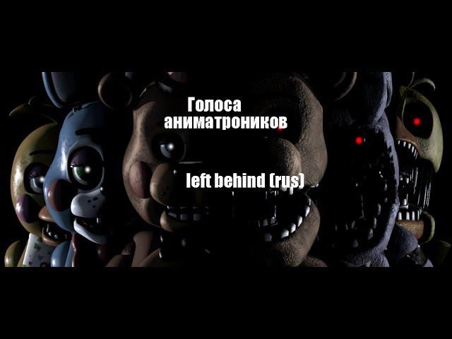 Голоса аниматроников фнаф 1, 2 под песню left behind на русском
