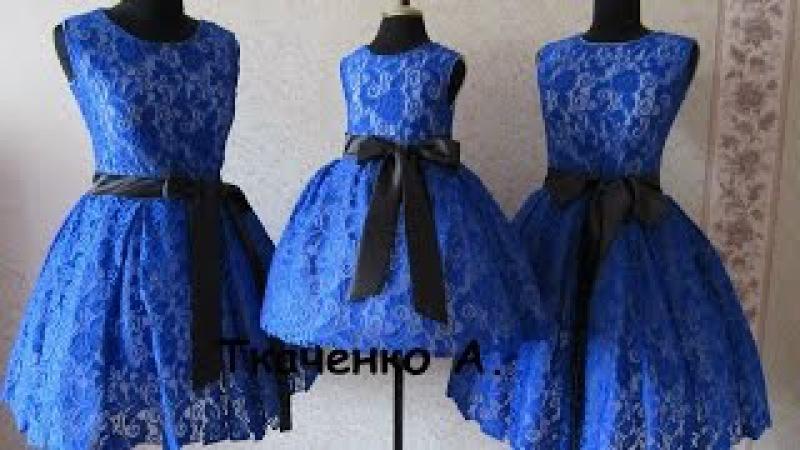 Вот это неописуемо КРАСИВО! Кружевное платье! На Маму и двух Дочерей