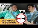 Не уверен – не обгоняй! Молодец, Колёса, молодец Таксист Русик на kolesa.kz