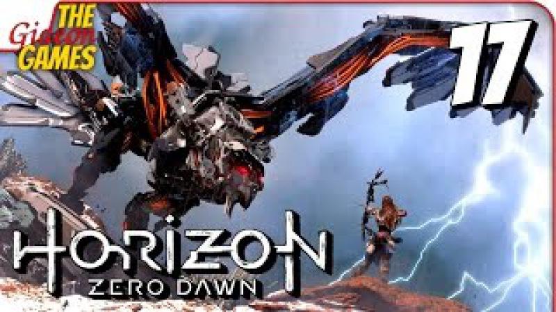 HORIZON Zero Dawn ➤ Прохождение 17 ➤ ВСЕ БОССЫ ГРОМОЗЕВ, КАМНЕГРЫЗ, БУРЕВЕСТНИК