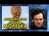 Николай Субботин. Аномальная зона Молебка (UFO in Russia, anomalouse zone Molebka) НЛО