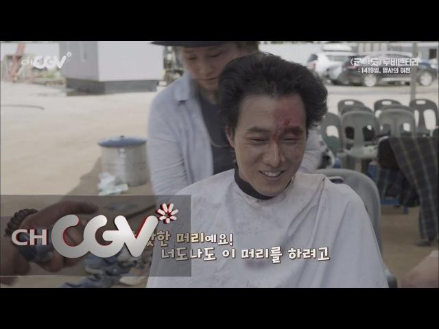 Battleship Island Moviementary 소지섭, 삭발의 날 '최신 유행으로~' 170714 EP.1
