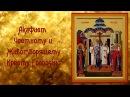 От сглаза и порчи бед и горестей опасностей Акафист Честному и Животворящему Кресту Господню