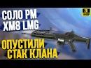 СОЛО РМ XM8 LMG - ОПУСТИЛИ СТАК КЛАНА - ЖОПЫ ГОРЯТ