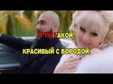 MC Doni &amp Натали - А ты такой, мужчина с бородой (караоке версия)