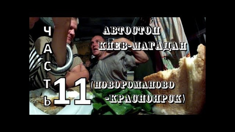 Автостоп Киев-Магадан: Часть 11 (Новороманово-Красноярск)