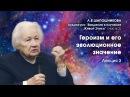 Л.В. Шапошникова. Введение в Живую Этику Часть 2. Лекция 3