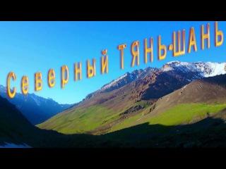 Киргизия, Иссык-Куль, Барскаоон, водопад слёзы барса.
