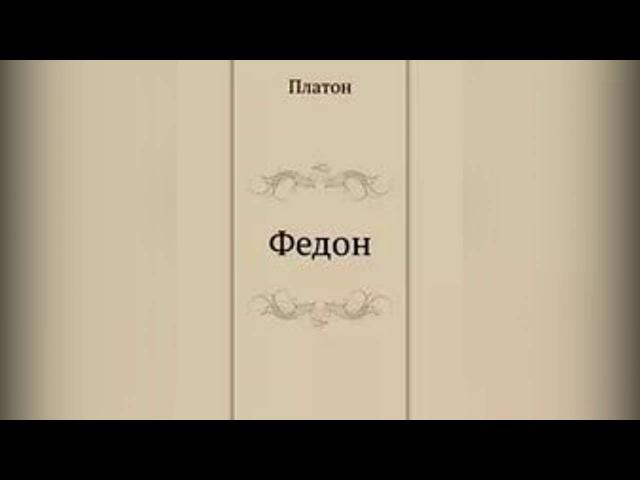 Платон Диалоги Федон часть 6