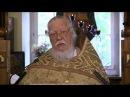 Протоиерей Димитрий Смирнов Проповедь о нашем Отце Небесном и о Его любви к нам