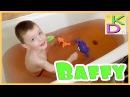 ВЛОГ Купаемся в ванне с Баффи. Развлечение для детей/We swim in a bath with Buffy.
