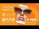 COMMERCIAL АЛЛО Xiaomi 4x