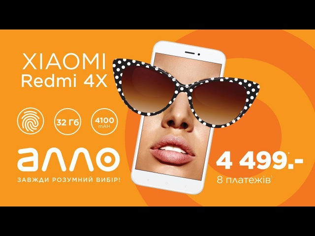 [COMMERCIAL] АЛЛО Xiaomi 4x