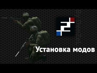 Arma 3 FT-2 Установка модов