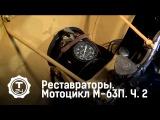 Мотоцикл М-63П. Часть 2 Реставраторы Т24