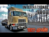 тест-драйв INTERNATIONAL 9800 АМЕРИКАНСКИЙ ХАРДКОР-ТРАК