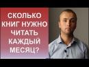 Сколько книг нужно читать в месяц Сергей Юрьев