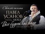 Павел УСАНОВ - Все будет как надо Клип памяти