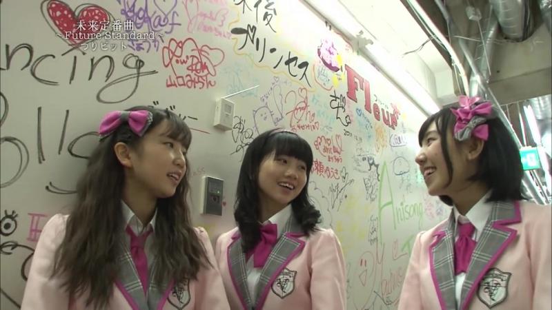 未来定番曲~Future Standard~ 201【つりビット】【Split BoB】【ROOKiEZ is PUNK'D】( 2017_1_30〜OA)ド