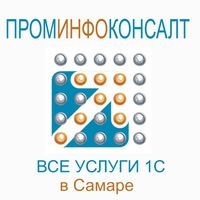 Логотип 1С в Самаре - ПромИнфоКонсалт
