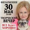 30 МАЯ   ДАРЬЯ ДОНЦОВА В КУРСКЕ. ФИЛАРМОНИЯ