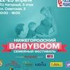 """Семейный фестиваль""""Нижегородский Babyboom"""""""