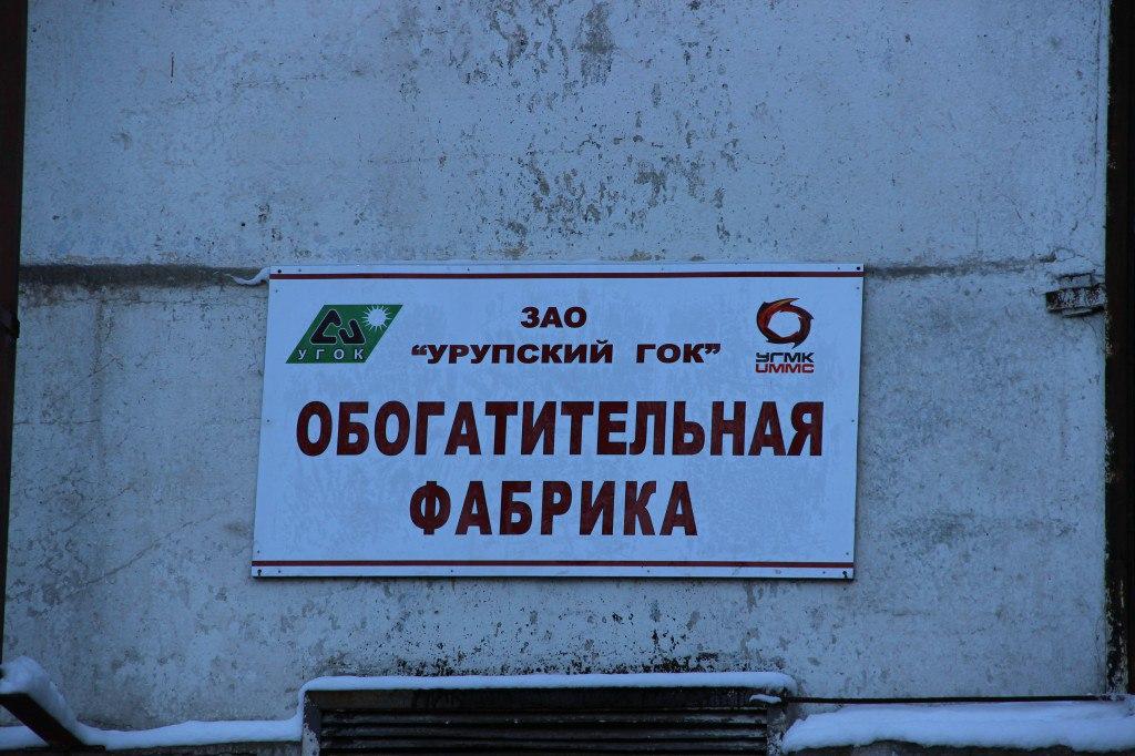 На Урупском «ГОКе» не ведется контроль за отходами