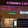 Современная Лечебно-Диагностическая Клиника СПб