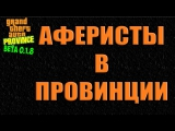 MTA PROVINCE RP АФЕРИСТЫ В ПРОВИНЦИИ GTA SAN ANDREAS