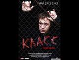 Класс  [драма, 2007, Эстония] ФИЛЬМ HD СТРИМ ПРЯМАЯ ТРАНСЛЯЦИЯ