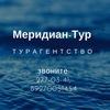 Туры на море   Туры по России