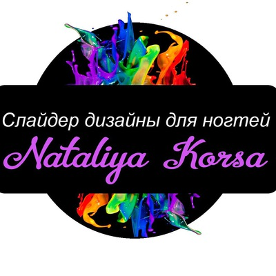 Наталия Корса
